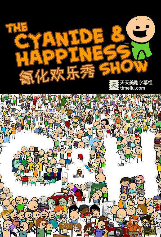 氰化欢乐秀 Cyanide and Happiness Show