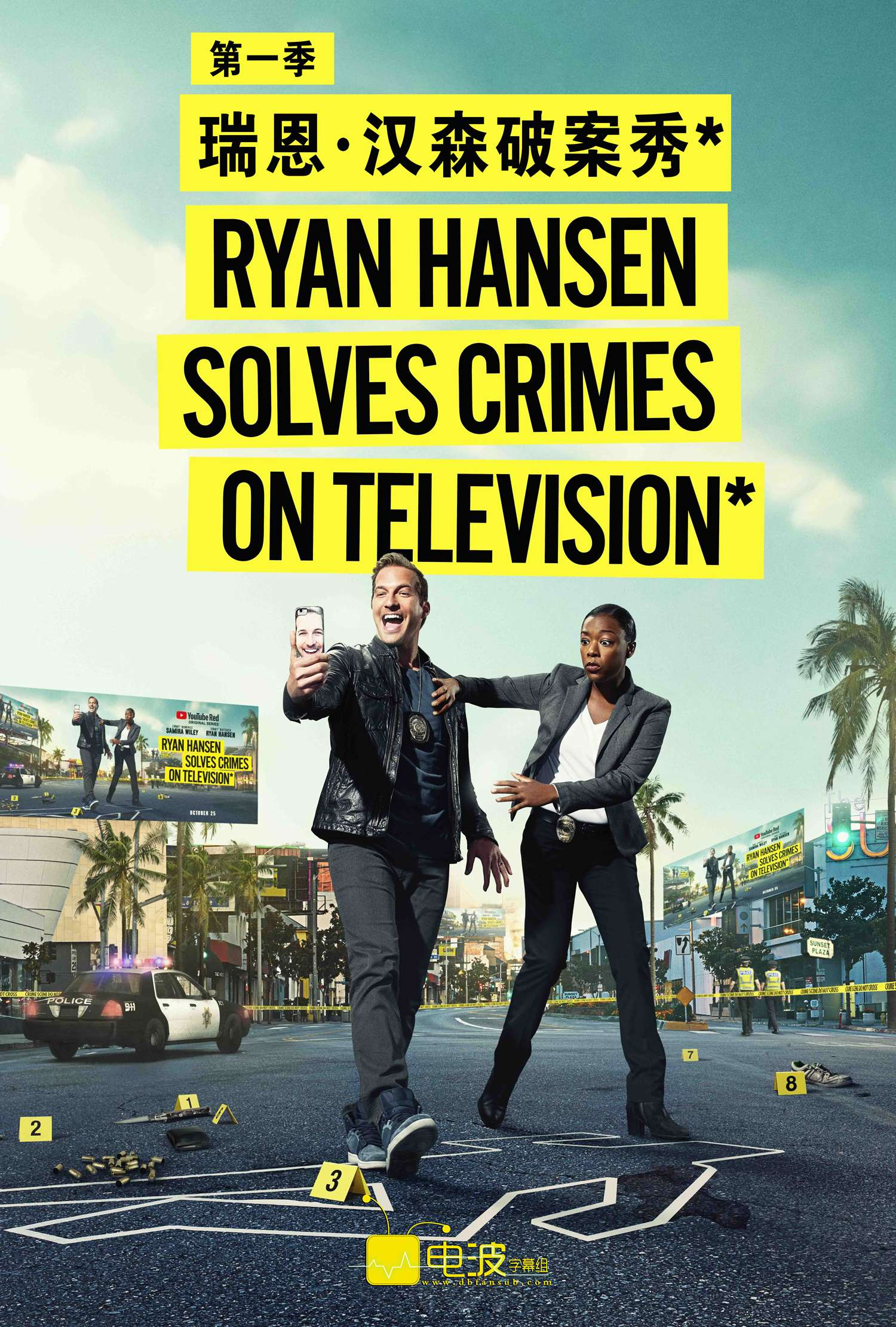 瑞恩·汉森破案秀 Ryan Hansen Solves Crimes on Television