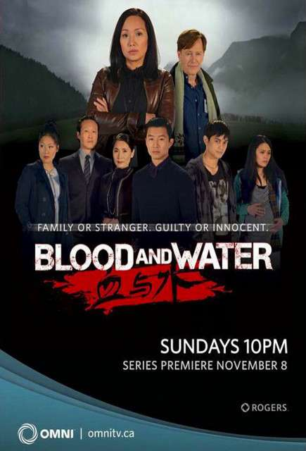 血与水 Blood and water