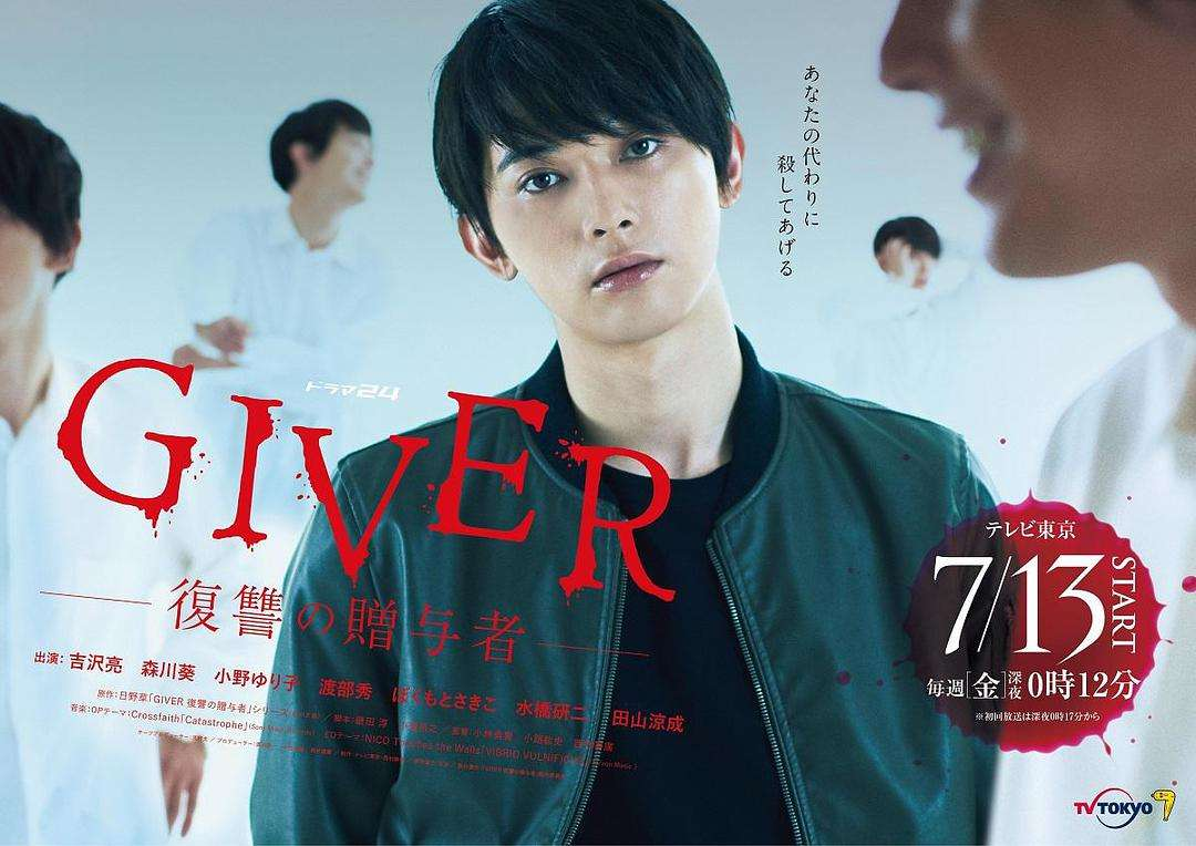 GIVER GIVER 復讐の贈与者