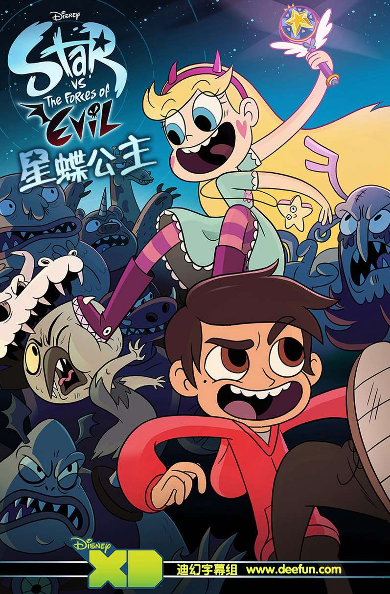 星蝶公主 Star vs the Forces of Evil