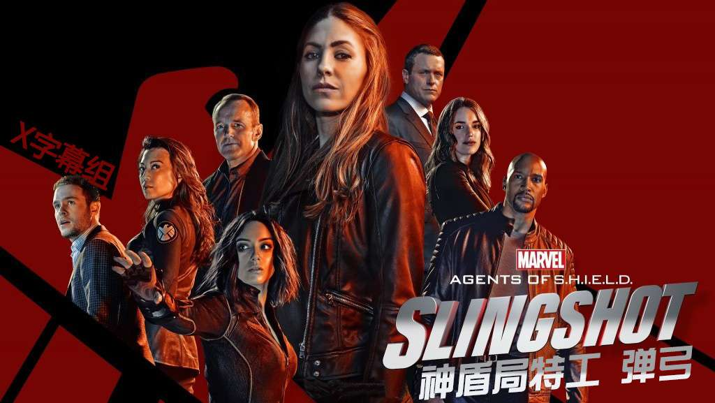 神盾局特工-弹弓 Marvel's Agents of S.H.I.E.L.D.- Slingshot